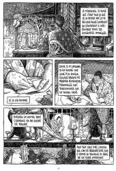 A la recherche du monstre - planche 11